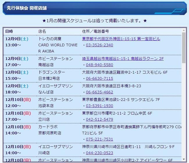ファンタシースターオンライン2 PSO2 TCGに関連した画像-04