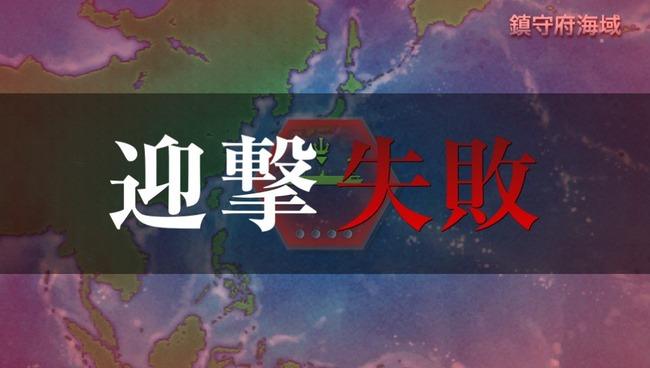 艦これ改 艦隊これくしょん エラー ゲームオーバーに関連した画像-02