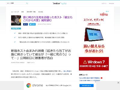 新宿ホスト 殺人未遂 メンヘラ 減刑 公判に関連した画像-02