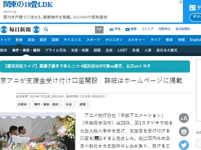 京都アニメーション 京アニ 募金 支援 口座開設に関連した画像-01