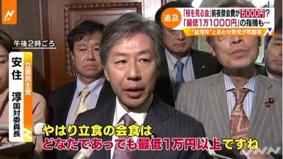桜を見る会 野党 批判 久兵衛 デマに関連した画像-01
