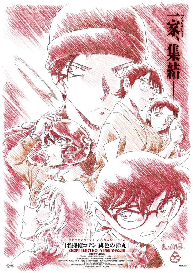名探偵コナン 劇場版 緋色の弾丸に関連した画像-02