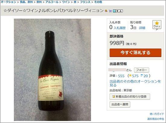 ダイソー ワイン ヤフオク ヤフーオークション 転売 100円 赤ワイン 白ワイン 清野とおるに関連した画像-03