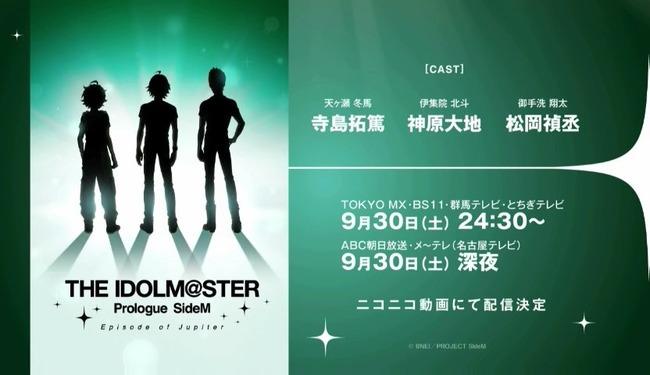 アイドルマスター SideM 特別編 アニメに関連した画像-02