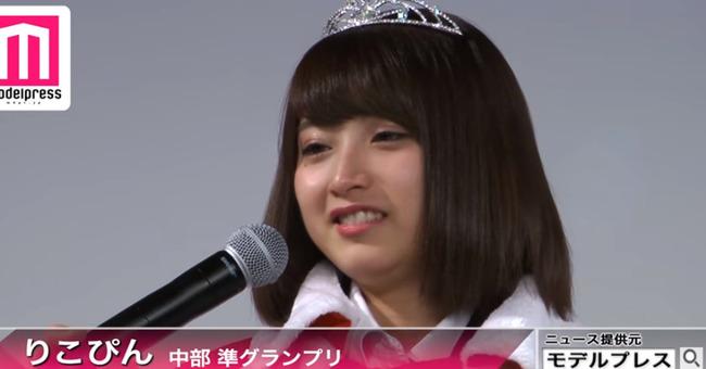 ミスコン 日本一かわいい女子高生に関連した画像-08