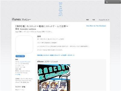 艦これ 無断使用 iPhoneアプリに関連した画像-04