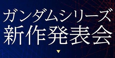 ガンダム 新作 発表会に関連した画像-01