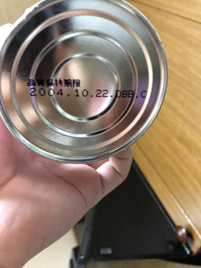 賞味期限 5年 缶詰 パイナップルに関連した画像-04