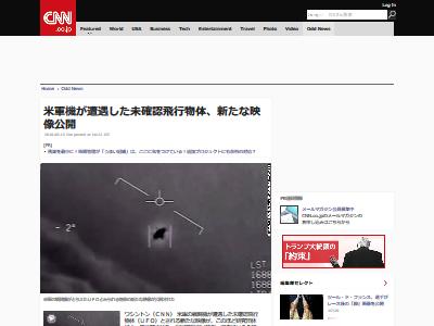 米軍 未確認飛行物体 映像に関連した画像-02
