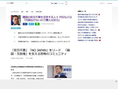 韓国 日本不買運動 支持者 PS5 購入 ダブルスタンダードに関連した画像-02