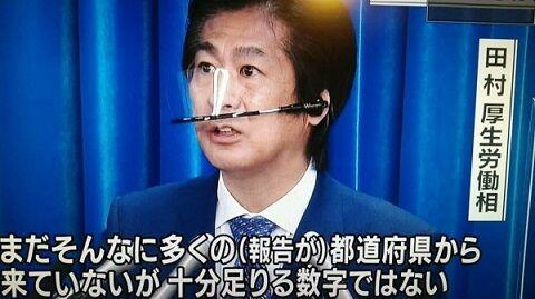 政府 無能 マスク 新型コロナ 大喜利 GoTo フェイスシールドに関連した画像-01