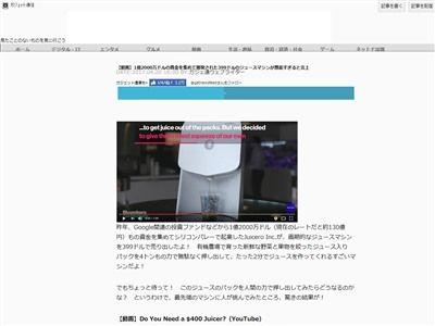 ジュースマシン  Google Juicero Incに関連した画像-02