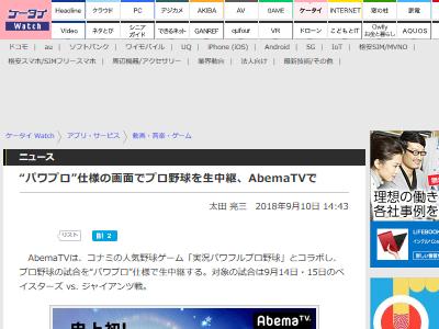 AbemaTV 野球中継 実況パワフルプロ野球 パワプロ コラボに関連した画像-02