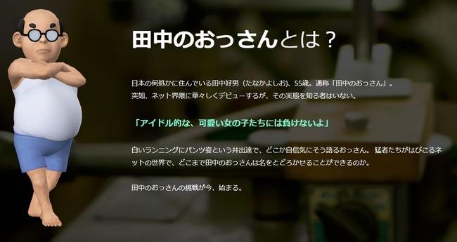 田中のおっさん 大塚明夫に関連した画像-02