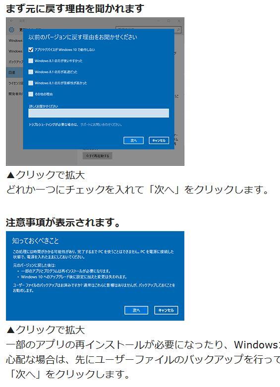 ウインドウズ10 Windows10 OS 元に戻す 方法 アップグレードに関連した画像-06