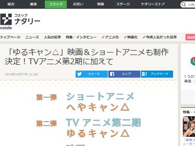 ゆるキャン 劇場アニメ 映画 ショートアニメ へやキャンに関連した画像-02