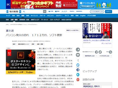 富士通ノートPC発火に関連した画像-02