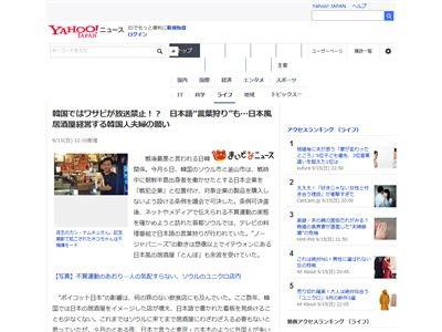 日本語 言葉狩り 韓国に関連した画像-02