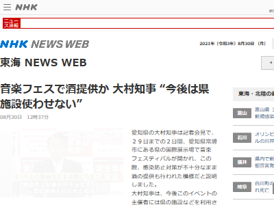 大村知事 波物語 愛知県 音楽フェス NAMIMONOGATARI 県知事 施設 利用に関連した画像-02