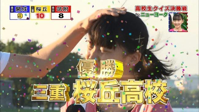 高校生クイズ 高校生クイズ2017 桜丘高校 開成高校 カップル 優勝 名言 爆誕に関連した画像-01