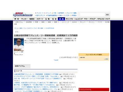 テレンス・リー 元傭兵 逮捕 選挙 公選法違反容疑 応援演説に関連した画像-02