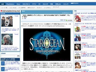 スターオーシャン5 発売ハードに関連した画像-02
