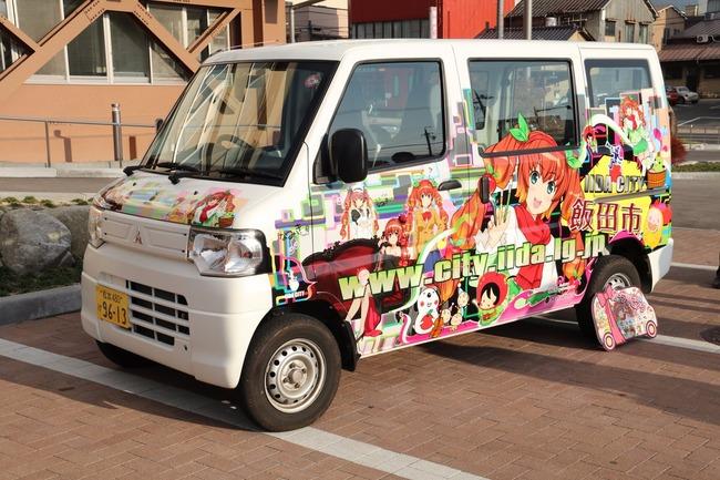 長野県飯田市 萌えキャラ 痛車に関連した画像-01