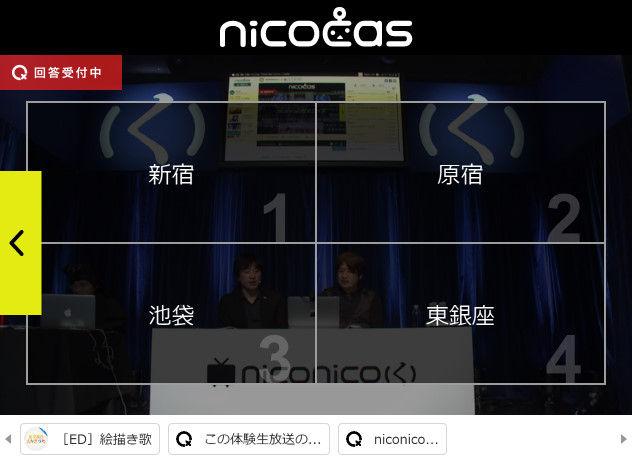 ニコニコ動画 クレッシェンド 新サービス ニコキャスに関連した画像-37