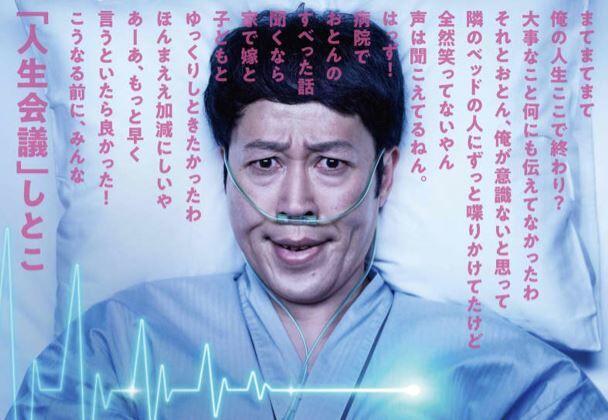 終末期医療啓発ポスター 発送中止 厚労省 人生会議 小籔千豊に関連した画像-01