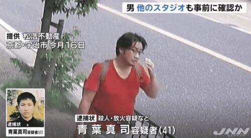 京アニ放火の青葉容疑者、犠牲者の数を昨日知った模様「2人くらいだと思ってた」
