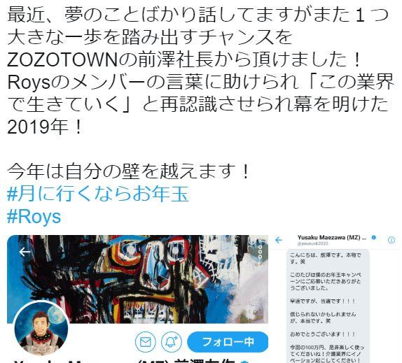 前澤友作 ZOZO 100万円 恣意的 抽選に関連した画像-09