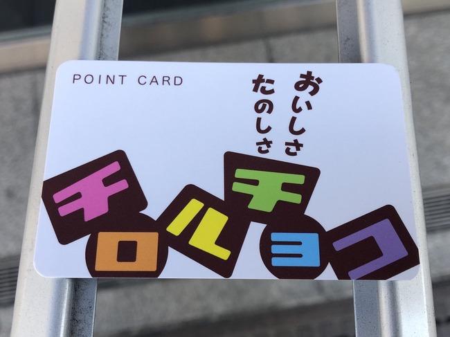 チロルチョコ専門店 秋葉原 アキバ 限定 アイス カレーに関連した画像-08