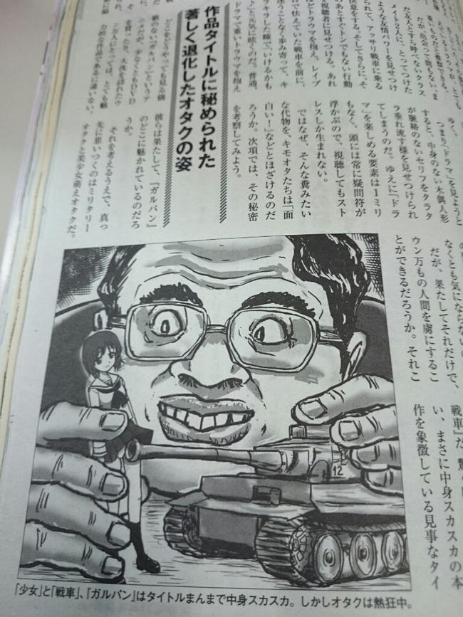 ガールズ&パンツァー ガルパン オタク 実話BUNKAタブーに関連した画像-04