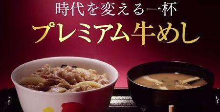 松屋 プレミアム牛めし 純利益 減少 決算 牛丼に関連した画像-01