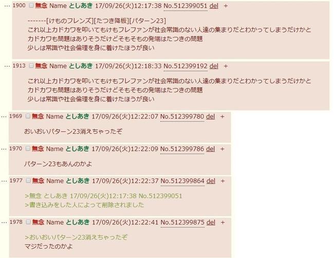 けものフレンズ たつき 監督 降板 掲示板 コピペミス 業者 火消し 炎上 パターン23に関連した画像-02