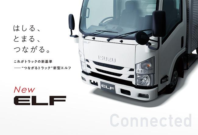 いすゞ トラック 自動車 異世界転生 ラノベに関連した画像-01