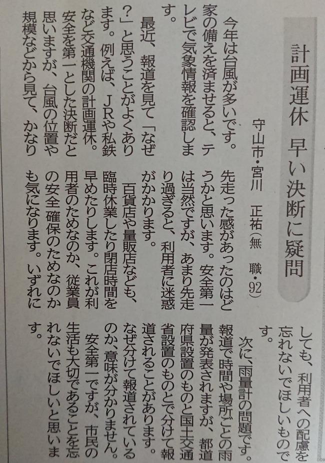 台風 電車 店 休業 運休 利用者 迷惑 配慮 クレームに関連した画像-02