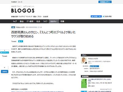 キンコン西野  西野亮廣エンタメ研究所 オンラインサロン 退会者 続出に関連した画像-02