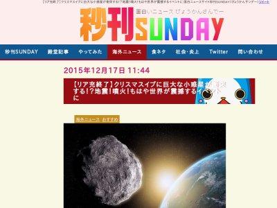 クリスマス 小惑星 地震 衝突に関連した画像-02