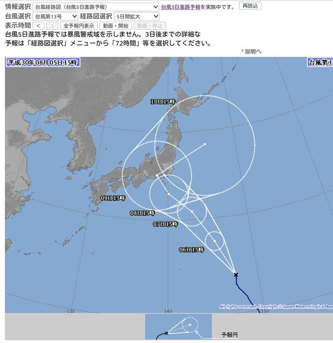 コミケ 夏コミ 台風に関連した画像-02