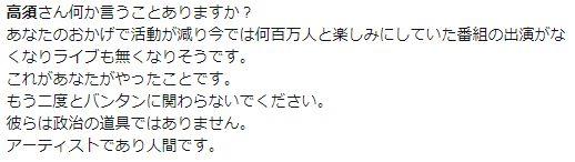 BTS 防弾少年団 ミュージックステーション Mステ 出演中止 高須克弥 ファンに関連した画像-03