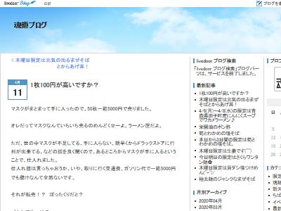 ラーメン屋 マスク 転売 ボッタクリ 魂麺に関連した画像-04
