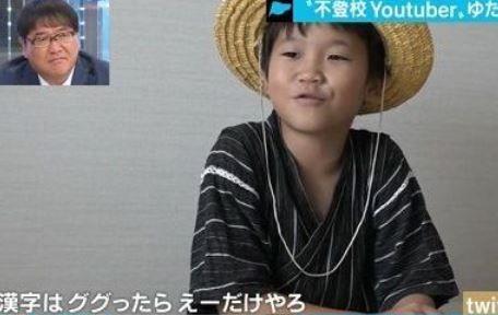 少年革命家 ゆたぼん 論破 太宰治 カルチべートに関連した画像-01
