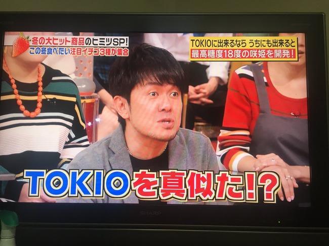 TOKIO イチゴ農家 イチゴ 見よう見まね 品種改良 成功 大ヒット 咲姫に関連した画像-02