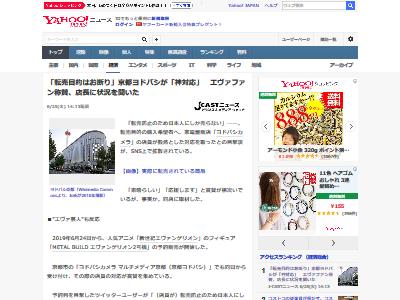 京都ヨドバシ 転売対策 賛否両論に関連した画像-02