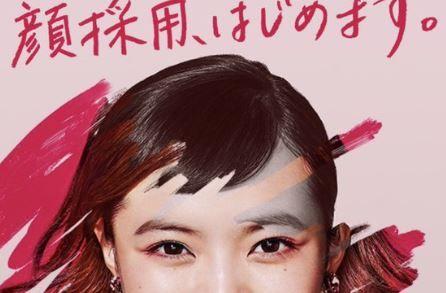 伊勢半グループ 広告 顔採用 メイク 自由に関連した画像-01