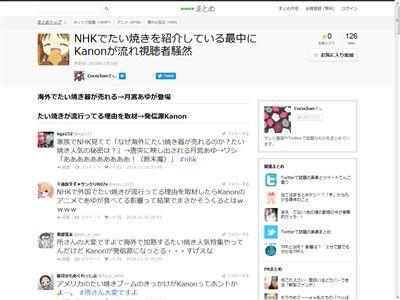 Kanon たい焼き 海外 流行に関連した画像-02