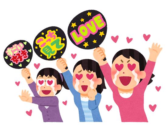 Hey!Say!JUMPアリーナ見送りファン民度に関連した画像-01