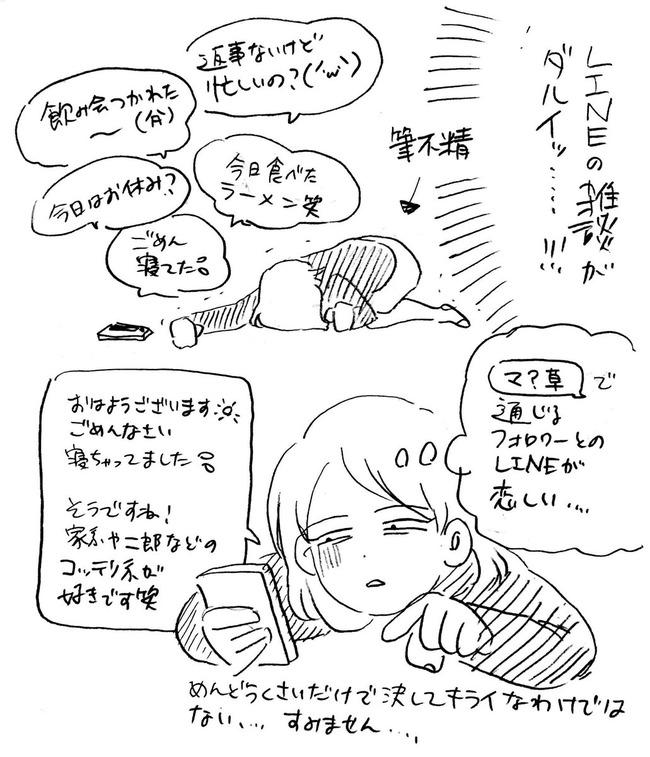 オタク 婚活 街コン 体験漫画 SSR リア充に関連した画像-28