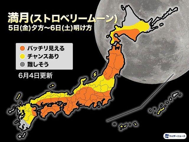 ストロベリームーン 半影月食 満月に関連した画像-03